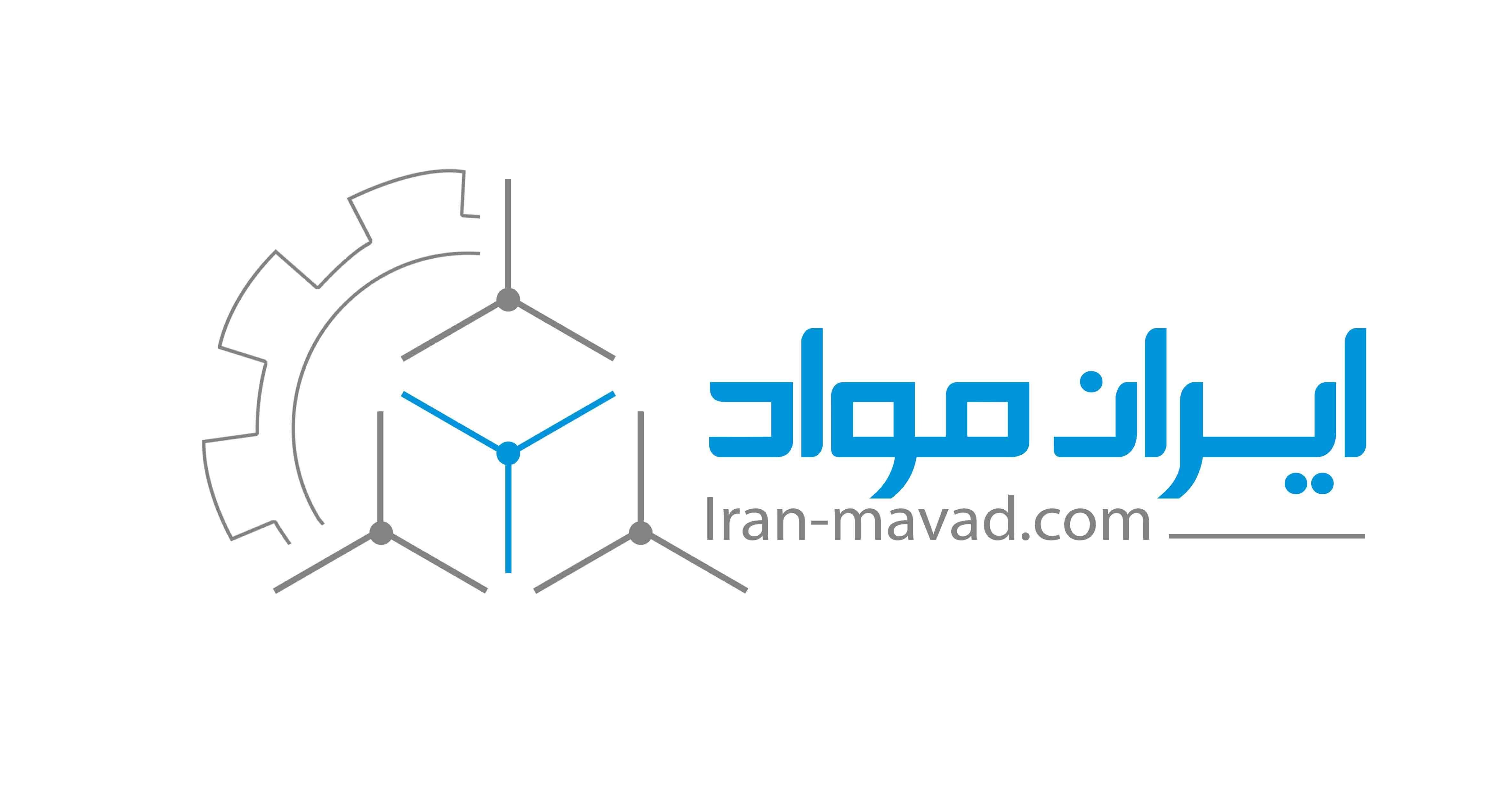 سامانه ایران مواد