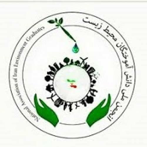 نما انجمن ملی دانش آموختگان محیط زیست