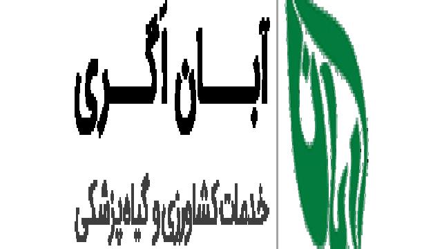نما شرکت تجارت سبز آبان