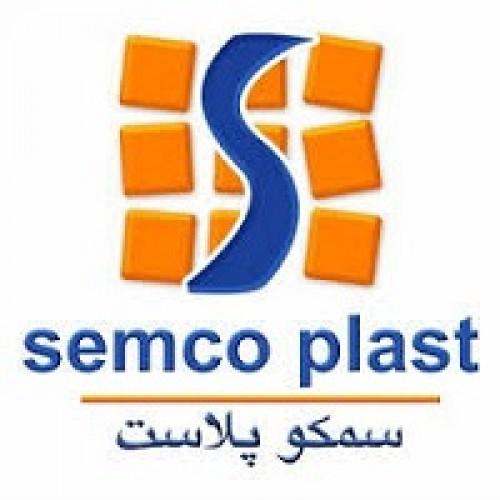 شرکت تولیدی ساحل اتحاد (سمکو پلاست)