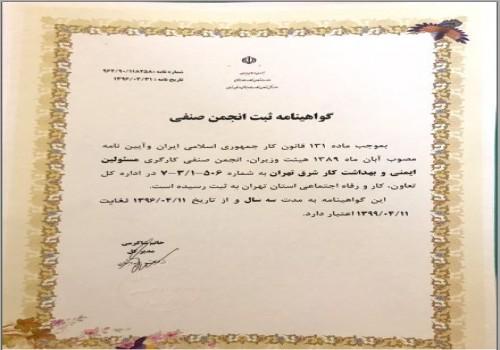 طراحی انجمن صنفی کارگری مسئولین ایمنی و بهداشت کار شرق تهران