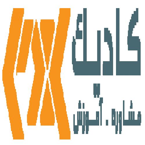 نما شرکت مهندسی کادیک
