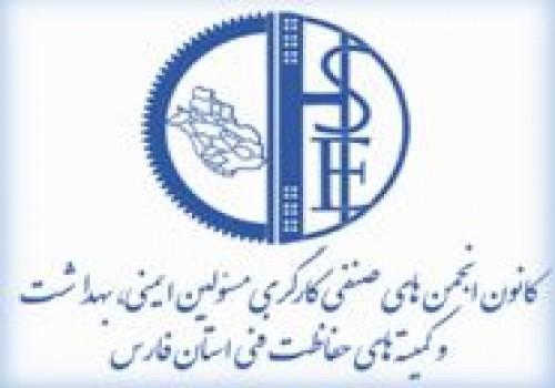 نما کانون انجمن های صنفی کارگری مسئولین ایمنی، بهداشت و کمیته های حفاظت فنی استان فارس