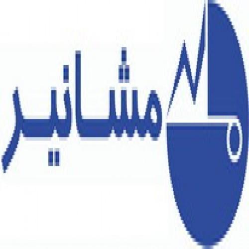 نما شرکت مشانیر