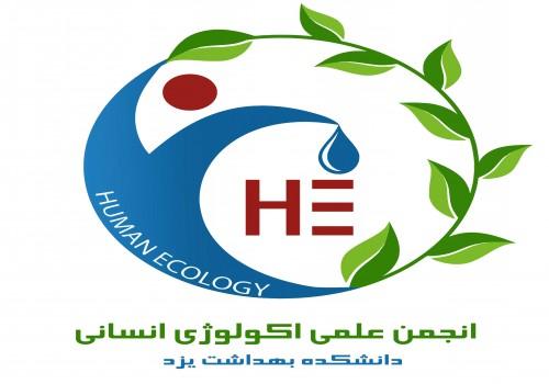 نما انجمن علمی دانشجویی اکولوژی انسانی