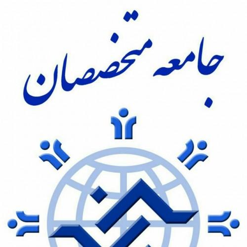 نما جامعه متخصصان ایران