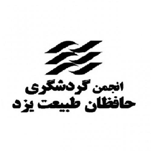 نما انجمن گردشگری حافظان طبیعت یزد