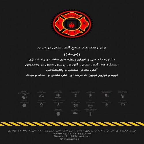 طراحی مرکز راهکارهای صنایع آتش نشانی در ایران (مرصاد)