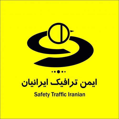 نما شرکت ایمن ترافیک ایرانیان