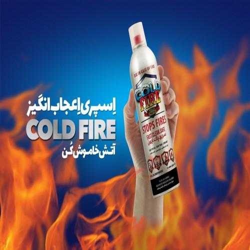 نما اسپری خاموش کننده آتش ( Cold Fire)