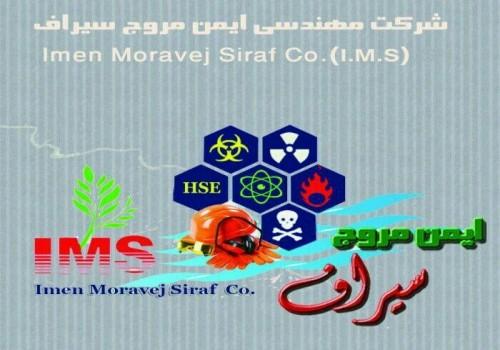 بنر شرکت مهندسی ایمن مروج سیراف (کلینیک تخصصی HSEE سازا)