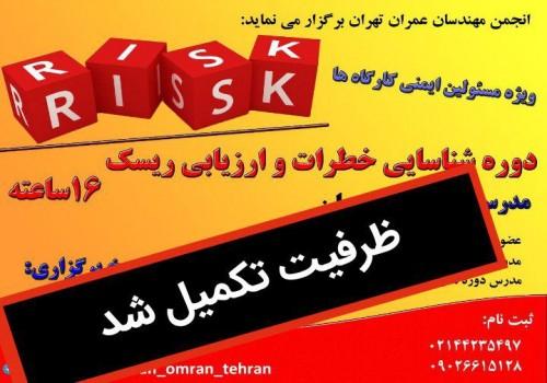 طراحی انجمن صنفی مهندسان عمران تهران