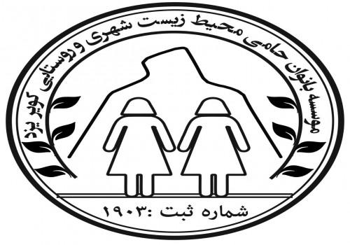 نما مؤسسه بانوان حامی محیط زیست شهری و روستایی کویر یزد