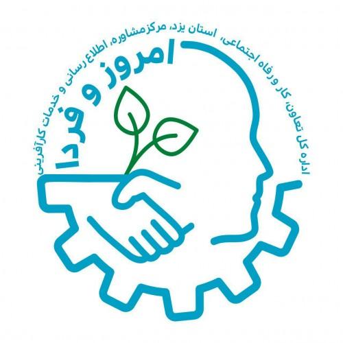 نما مرکز مشاوره اطلاع رسانی و خدمات کارآفرینی امروز و فردا