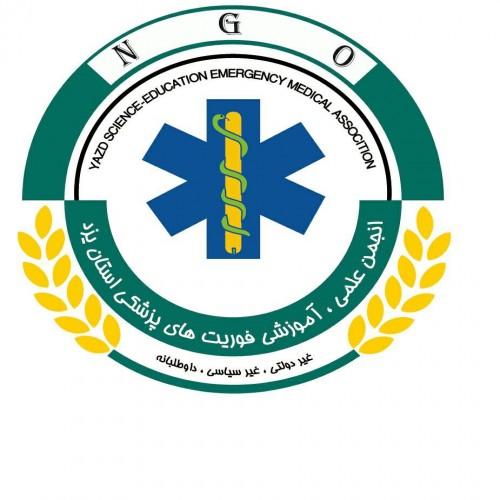 نما انجمن علمی، آموزشی فوریت های پزشکی استان یزد