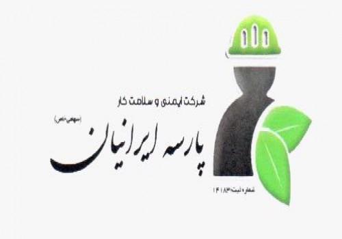 نما شرکت ایمنی و سلامت کارپارسه ایرانیان