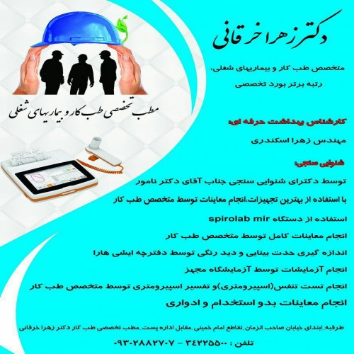نما مطب تخصصی طب کار دکتر زهرا خرقانی