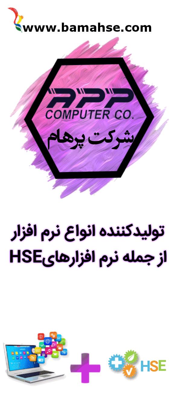 باما HSEE , باما HSEE , کسب و کار , نمایشگاه مجازی ,باما اچ اس ای, اچ اس ای